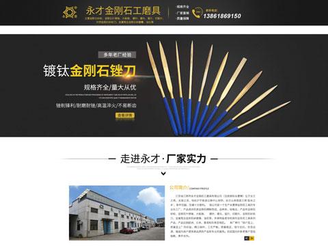 【阿里巴巴代运营】江阴市永才金刚石工磨具有限公司