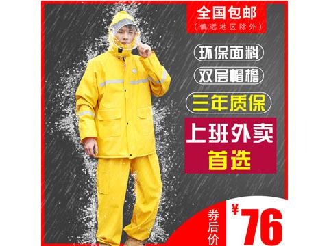 【淘宝】雨里来