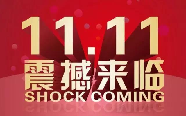 【伟德注册网址堂】2019天猫双十一,你,进入备战状态了吗?
